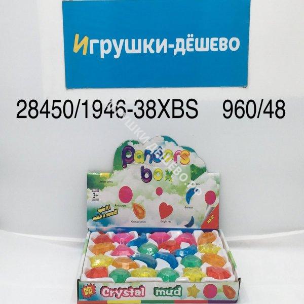 28450/1946-38XBS Лизун Кристал 48 шт. в блоке, 960 шт. в кор. 28450/1946-38XBS