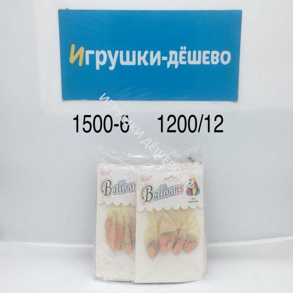 1500-6 Воздушные шары 12 шт. в уп., 1200 шт. в кор. 1500-6