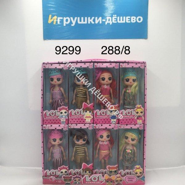 9299 Кукла в шаре 8 шт. в блоке, 288 шт. в кор. 9299