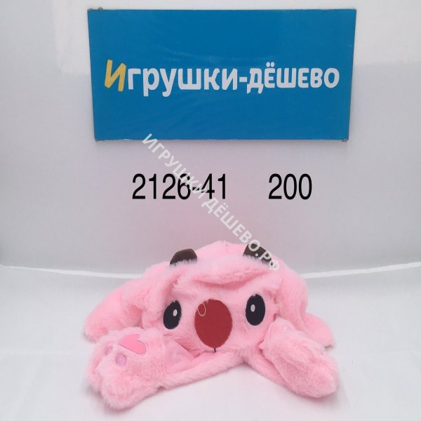 2126-41 Шапка с ушками (розовый), 200 шт. в кор.   2126-41