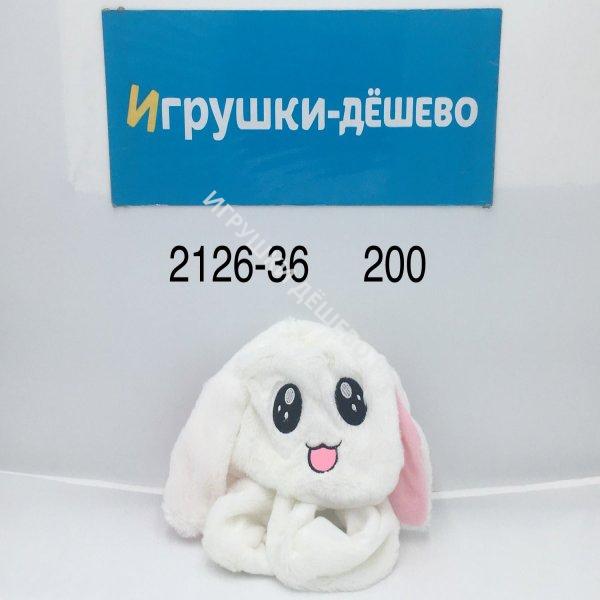 2126-36 Шапка с ушками (белый), 200 шт. в кор.  2126-36