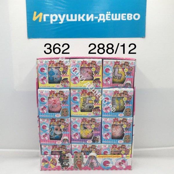362 Кукла в шаре 12 шт. в блоке, 288 шт. в кор. 362