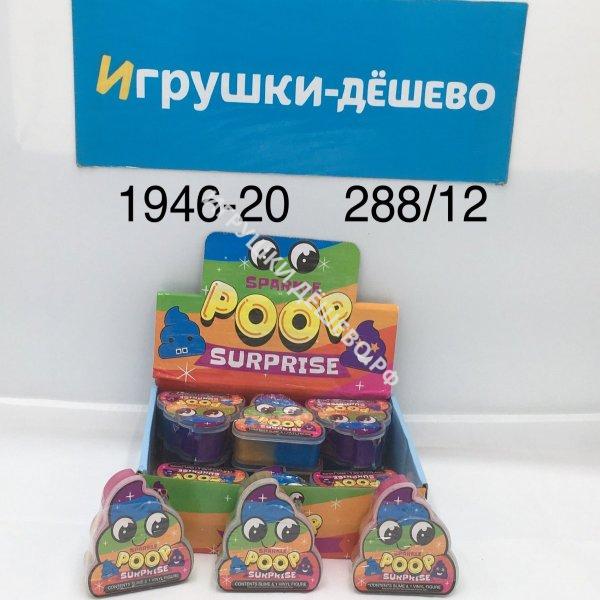 1946-20 Слайм Poop сюрприз 12 шт. в блоке, 288 шт. в кор. 1946-20