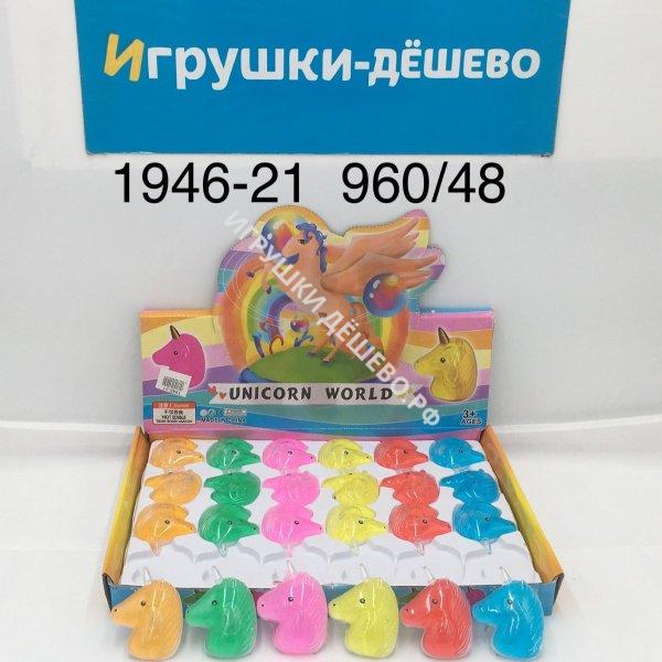 1946-21-960 Слайм Единорог 48 шт. в блоке, 960 шт. в кор. 1946-21-960
