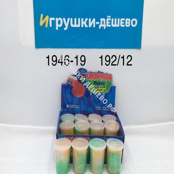 1946-19 Слайм 12 шт. в блоке, 192 шт. в кор. 1946-19