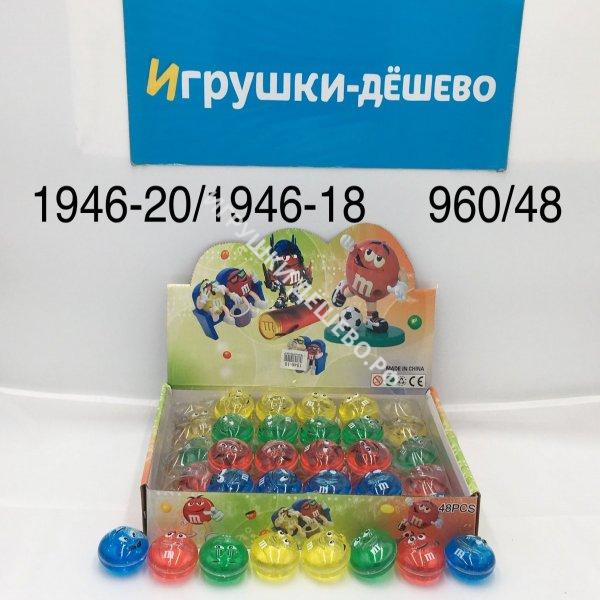 1946-20/1946-18 Лизун M&M 48 шт. в блоке, 960 шт. в кор. 1946-20/1946-18