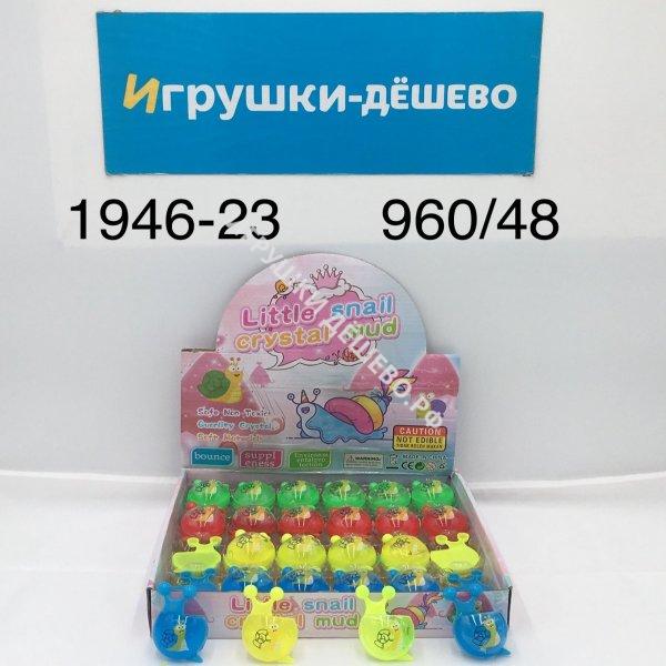1946-23-960 Лизун Улитки 48 шт. в блоке, 960 шт. в кор. 1946-23-960
