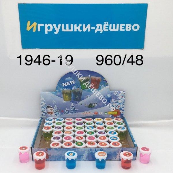 1946-19-960 Лизун 48 шт. в блоке, 960 шт. в кор. 1946-19-960