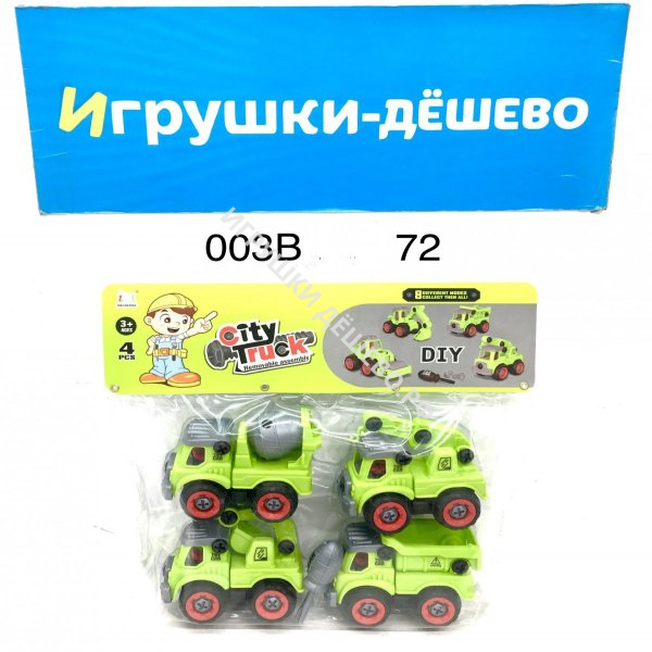003B Набор грузовиков в пакете 4 шт в наборе, 72 шт в кор. 003B