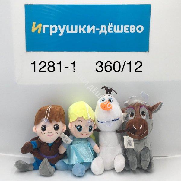 1281-1 Мягкая игрушка Холод 12 шт. в блоке, 360 шт. в кор.  1281-1