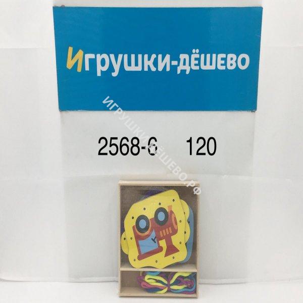 2568-6 Логика-игрушка Шнуровка (дерево), 120 шт. в кор.  2568-6