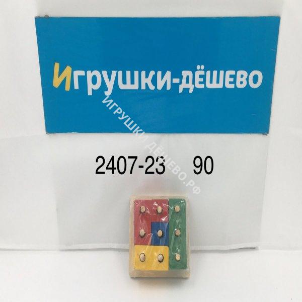 2407-23 Логическая игрушка Сортер (дерево), 90 шт. в кор. 2407-23
