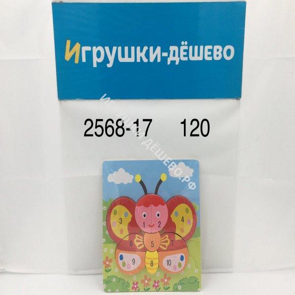 2568-17 Логика-игрушка Пазл (дерево), 120 шт. в кор. 2568-17