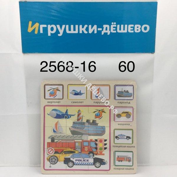 2568-16 Логика-игрушка Пазл (дерево), 60 шт. в кор. 2568-16