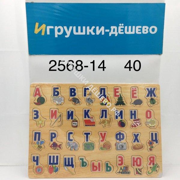 2568-14 Логика-игрушка Пазл-алфавит (дерево), 40 шт. в кор. 2568-14