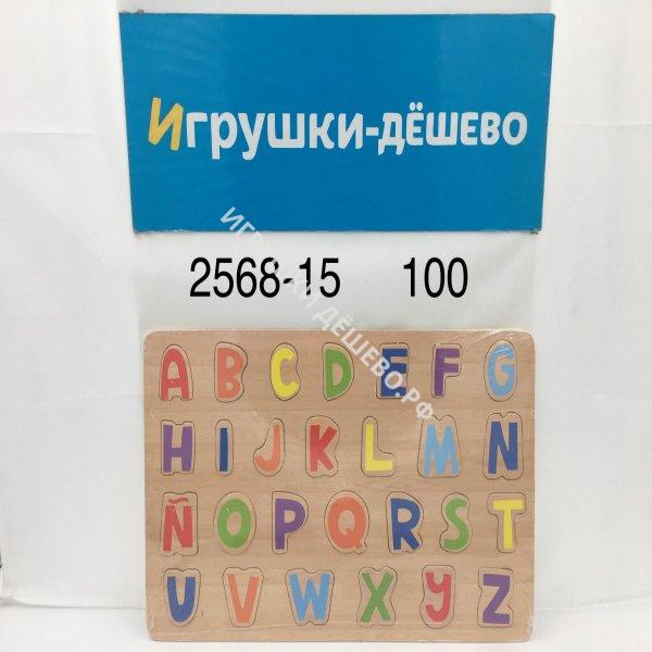 2568-15 Логика-игрушка Пазл-алфавит (англ., дерево), 100 шт. в кор. 2568-15