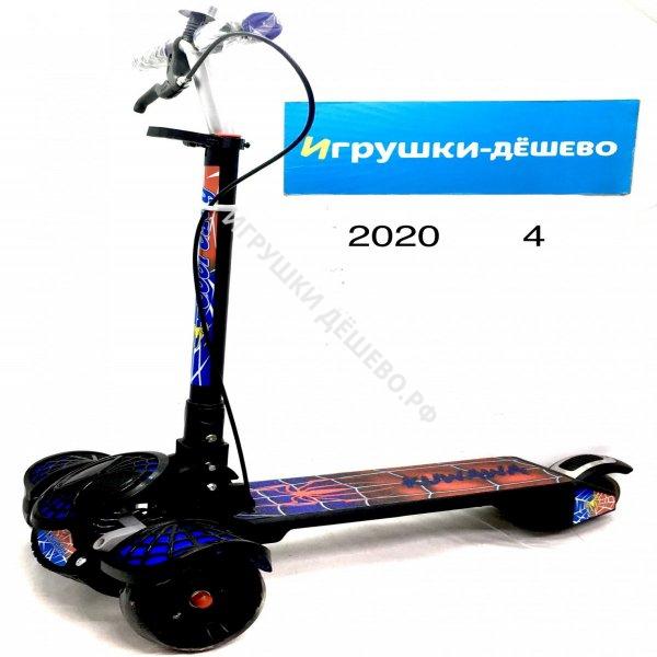 2020 Самокат Паук складной с ручным тормозом, 4 шт в кор. 2020