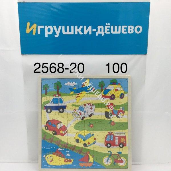 2568-20 Логика-игрушка Пазл (дерево), 100 шт. в кор. 2568-20
