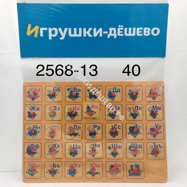 2568-13 Логика-игрушка Сортер (дерево), 40 шт. в кор. 2568-13