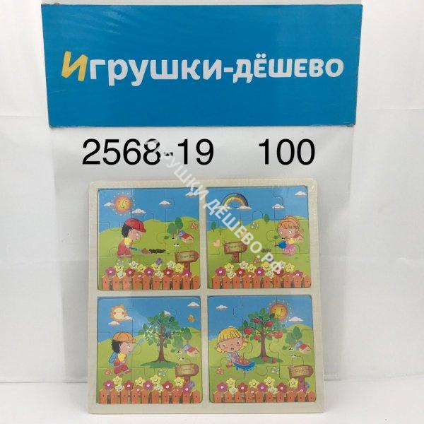 2568-19 Логика-игрушка Пазл (дерево), 100 шт. в кор. 2568-19