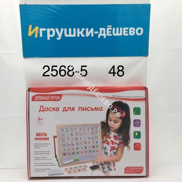 2568-5 Доска для письма Алфавит (дерево), 48 шт. в кор. 2568-5