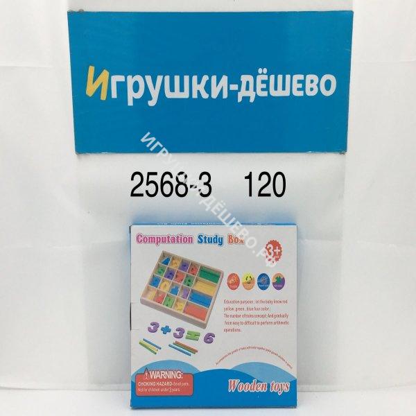 2568-3 Логика-игрушка Счёт (дерево), 120 шт. в кор. 2568-3