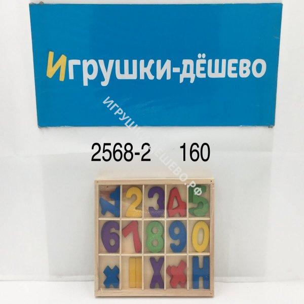 2568-2 Логика-игрушка Счёт (дерево), 160 шт. в кор. 2568-2