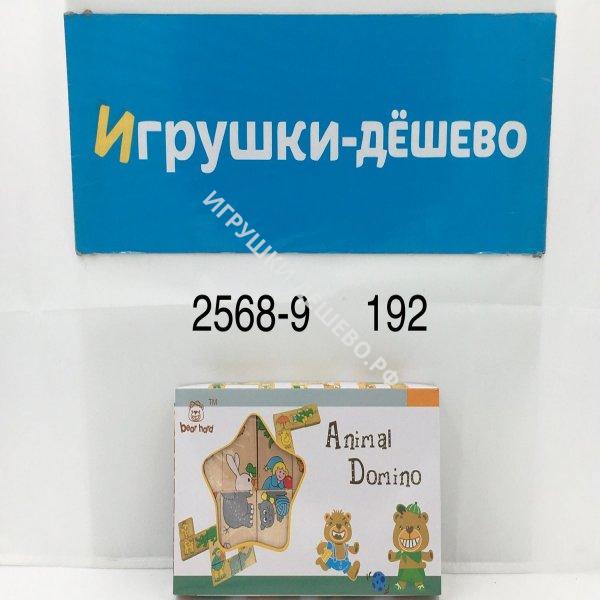 2568-9 Домино животные (дерево), 192 шт. в кор. 2568-9