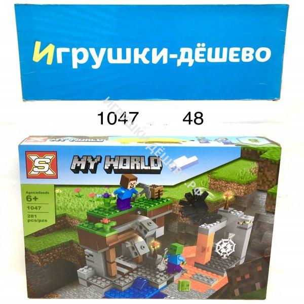 1047 Конструктор Герои из кубиков 281 дет., 48 шт. в кор. 1047