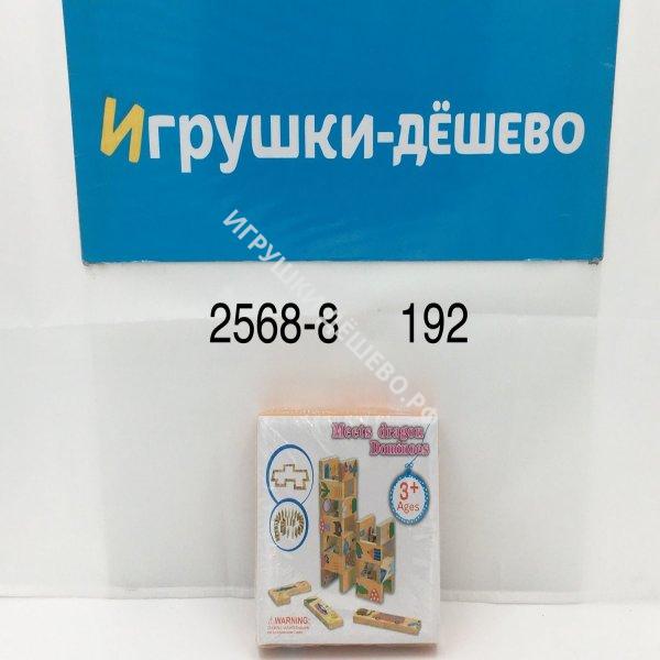 2568-8 Домино Драгон (дерево), 192 шт. в кор. 2568-8