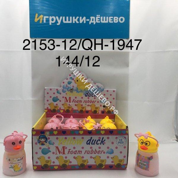 2153-12/QH-1947 Лизун Уточки 12 шт. в блоке, 144 шт. в кор. 2153-12/QH-1947