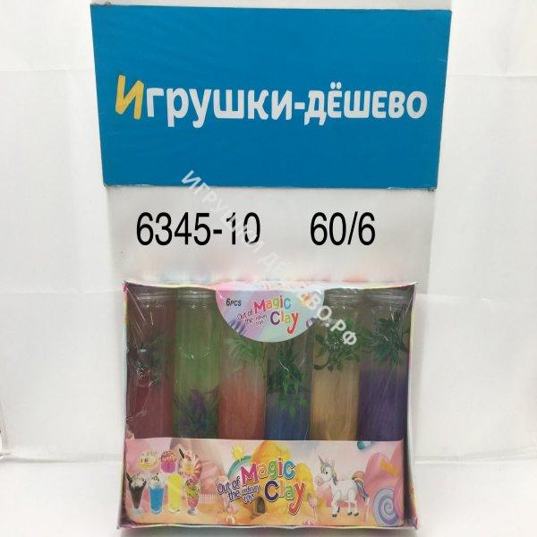 6345-10 Лизун в колбах 6 шт. в блоке, 60 шт. в кор. 6345-10