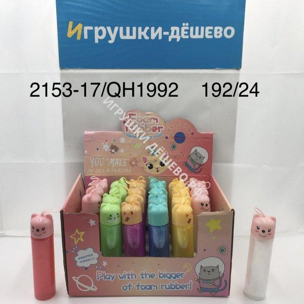 2153-17/QH1992 Лизун 24 шт. в блоке, 192 шт. в кор. 2153-17/QH1992