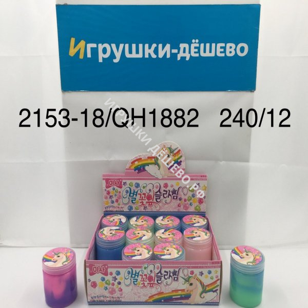 2153-18/QH1882 Лизун Единорог 12 шт. в блоке, 240 шт. в кор. 2153-18/QH1882