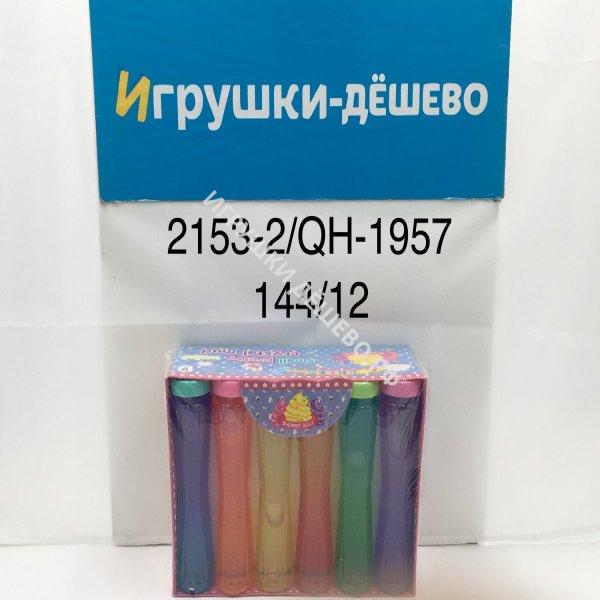 2153-2/QH-1957 Лизун в колбах 12 шт. в блоке, 144 шт. в кор. 2153-2/QH-1957