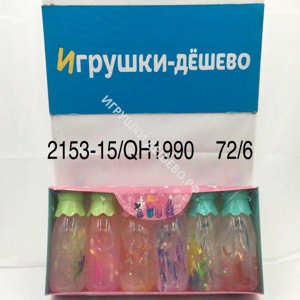 2153-15/QH1990 Лизун 6 шт. в блоке, 72 шт. в кор. 2153-15/QH1990