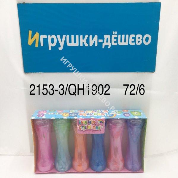2153-3/QH1902 Лизун 6 шт. в блоке, 72 шт. в кор. 2153-3/QH1902