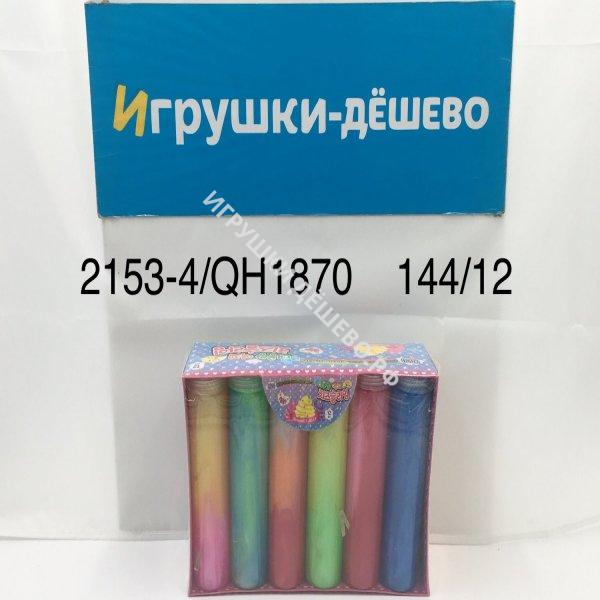 2153-4/QH1870 Лизун 12 шт. в блоке, 144 шт. в кор. 2153-4/QH1870