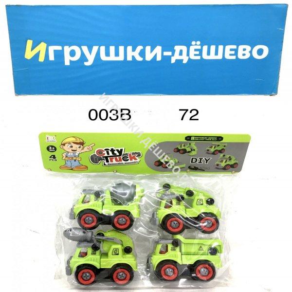 003B Набор грузовиков конструктор 4 шт. в наборе, 72 шт. в кор. 003B