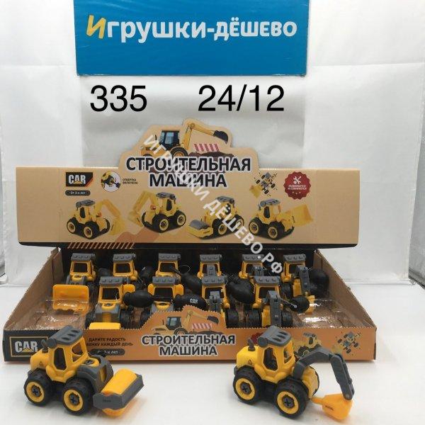 335 Строительная машина 12 шт. в блоке, 24 шт. в кор.  335