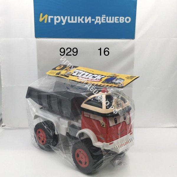 929 Машина грузовая в пакете, 16 шт. в кор. 929