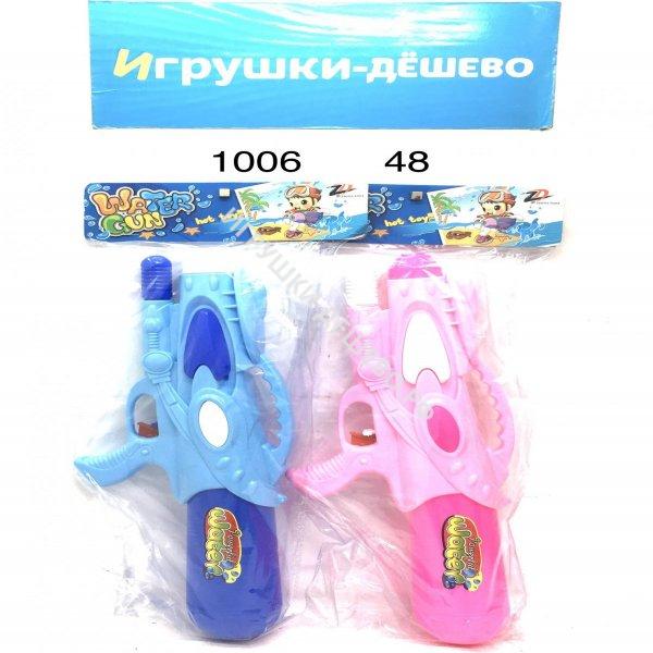 1006 Водное оружие в пакете, 48 шт. в кор.  1006