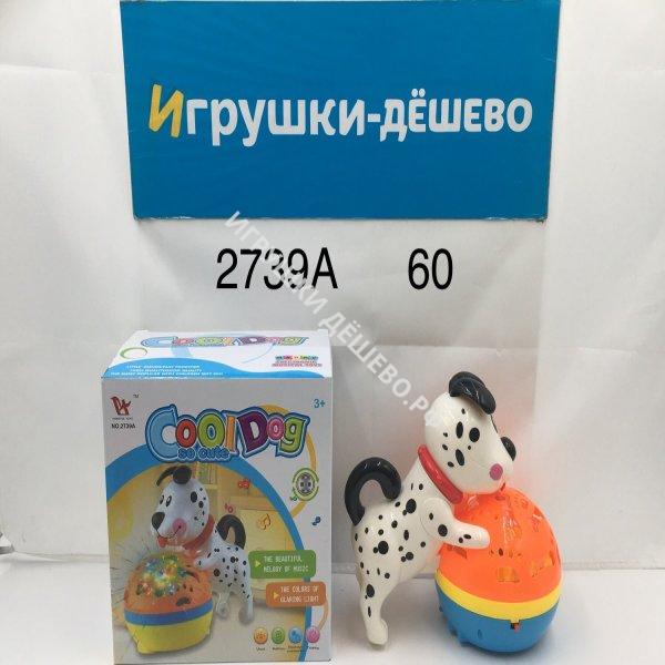 2739A Собака на батарейках (свет, звук), 60 шт. в кор. 2739A