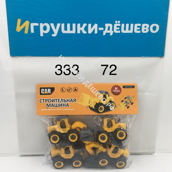 333 Строительная машина 4 шт. в наборе, 72 шт. в кор.  333