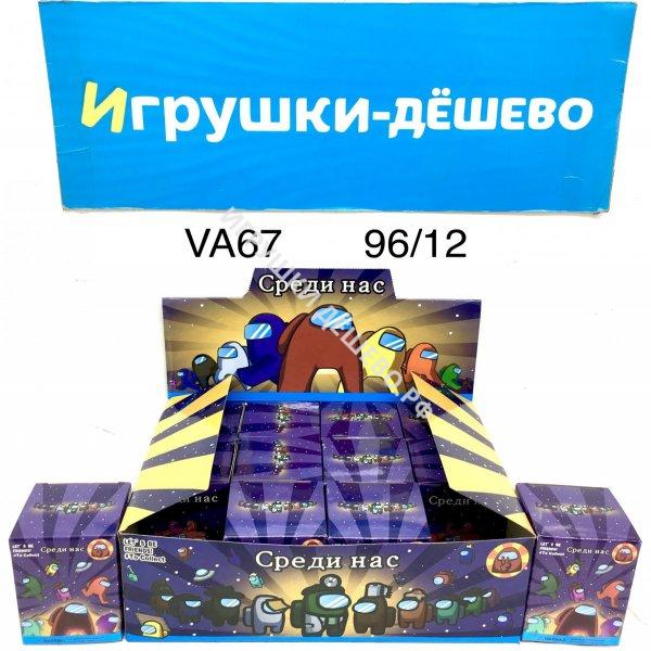 VA67 Фигурки НЛО 12 шт. в блоке,8 блока . в кор. VA67