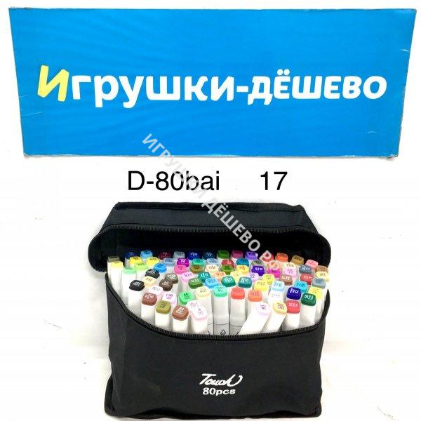 D-80bai Фломастеры 80 шт. в чехле, 17 шт. в кор. D-80bai