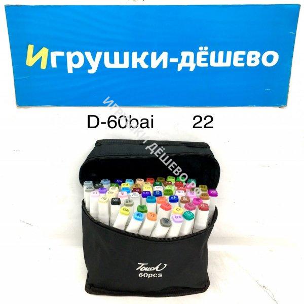 D-60bai Фломастеры 60 шт. в чехле, 22 шт. в кор. D-60bai