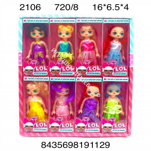 2106 Кукла в шаре 8 шт. в блоке, 720 шт. в кор. 2106