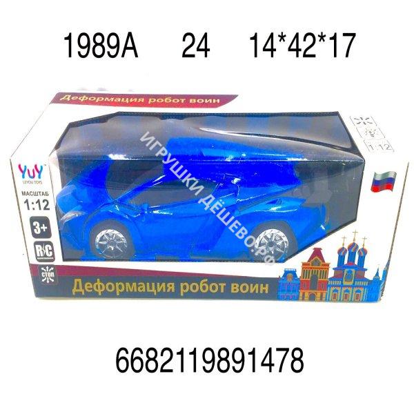 1989A Машина трансформер Р/У, 24 шт. в кор. 1989A
