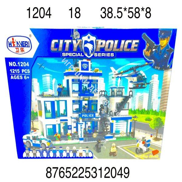 1204 Конструктор Городская полиция 1215 дет., 18 шт. в кор. 1204